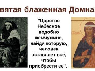 """Святая блаженная Домна Томская """"Царство Небесное подобно жемчужине, найдя кот"""