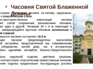 Часовня Святой Блаженной Домны Архитектурная стилистика часовни по-своему сде