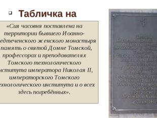 Табличка на часовне : «Сия часовня поставлена на территории бывшего Иоанно-Пр