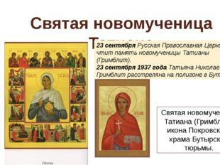 Святая новомученица Татиана Святая новомученица Татиана (Гримблит), икона Пок