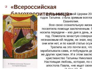 «Всероссийская благотворительница» Для гонимой Русской Церкви 20-х–30-х годов