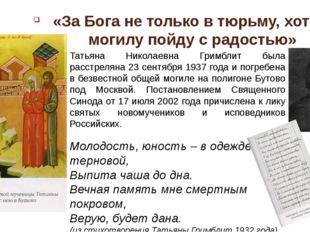 «За Бога не только в тюрьму, хоть в могилу пойду с радостью» Татьяна Николаев