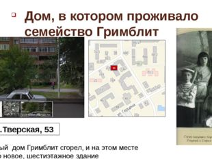 Дом, в котором проживало семейство Гримблит Ул.Тверская, 53 Деревянный дом Гр