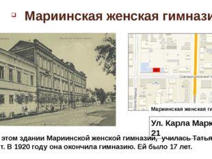 Мариинская женская гимназия Мариинская женская гимназия Ул. Карла Маркса, 21