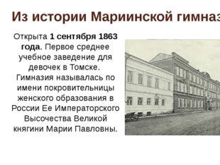 Из истории Мариинской гимназии Открыта 1 сентября 1863 года. Первое среднее у