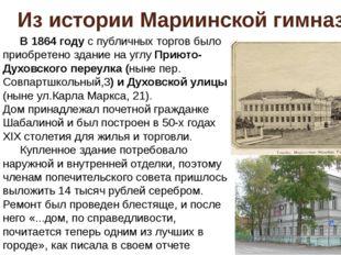 Из истории Мариинской гимназии В 1864 году с публичных торгов было приобретен