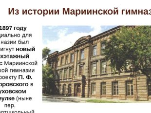 Из истории Мариинской гимназии В 1897 году специально для гимназии был воздви