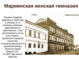 Мариинская женская гимназия Татьяна Гримблит родилась в 1903 году и училась в