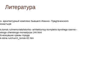 Литература 1. Историко- архитектурный комплекс бывшего Иоанно- Предтеченского
