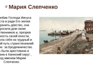 Мария Слепченко Возлюбив Господа Иисуса Христа и ради Его желая сохранить де