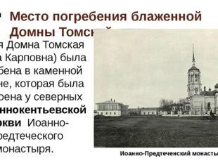 Место погребения блаженной Домны Томской Святая Домна Томская (Домна Карповна