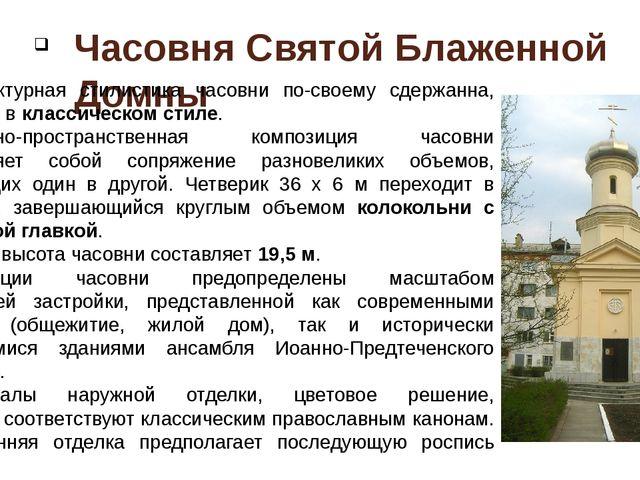 Часовня Святой Блаженной Домны Архитектурная стилистика часовни по-своему сде...