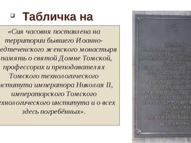 Табличка на часовне : «Сия часовня поставлена на территории бывшего Иоанно-Пр...