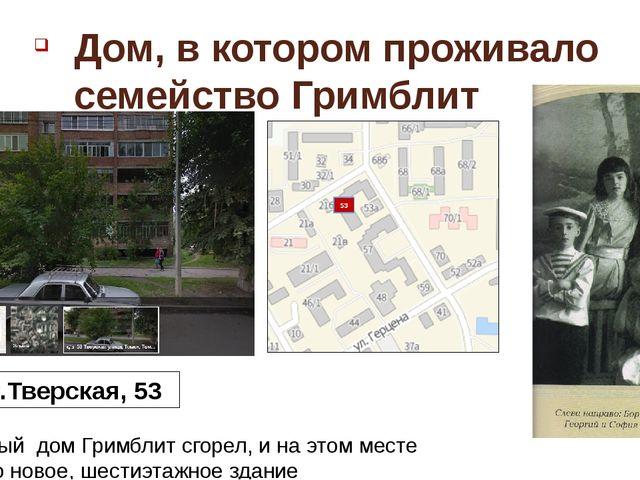 Дом, в котором проживало семейство Гримблит Ул.Тверская, 53 Деревянный дом Гр...