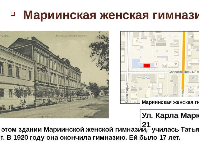 Мариинская женская гимназия Мариинская женская гимназия Ул. Карла Маркса, 21...