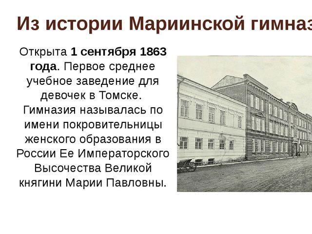 Из истории Мариинской гимназии Открыта 1 сентября 1863 года. Первое среднее у...