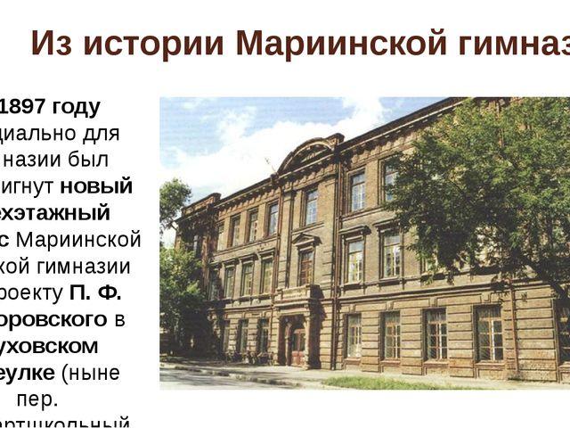 Из истории Мариинской гимназии В 1897 году специально для гимназии был воздви...