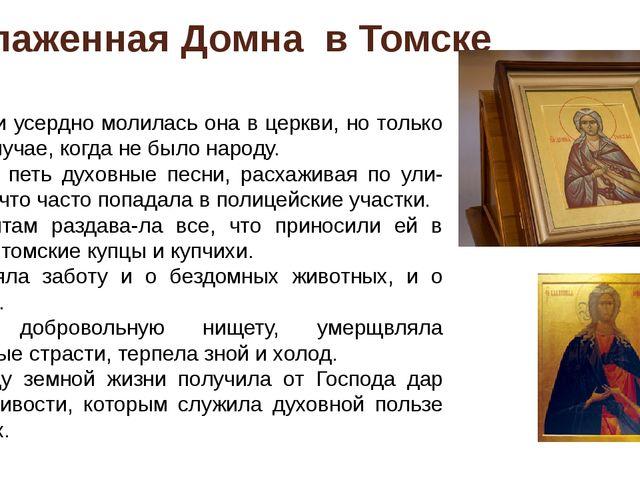 Блаженная Домна в Томске Горячо и усердно молилась она в церкви, но только в...