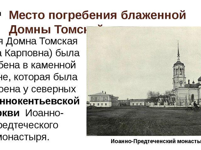 Место погребения блаженной Домны Томской Святая Домна Томская (Домна Карповна...