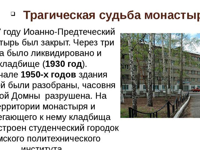 Трагическая судьба монастыря В 1927 году Иоанно-Предтеческий монастырь был за...