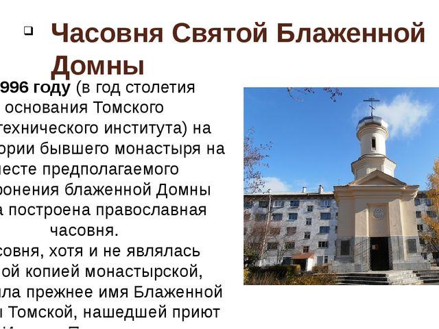 Часовня Святой Блаженной Домны В 1996 году (в год столетия основания Томского...