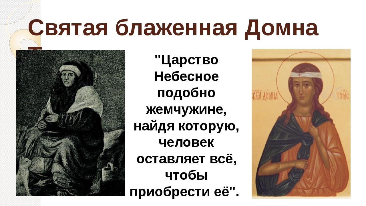 """Святая блаженная Домна Томская """"Царство Небесное подобно жемчужине, найдя кот..."""