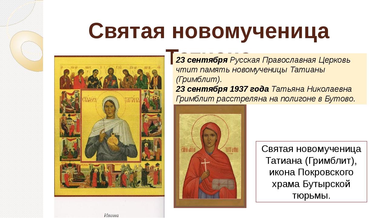 Святая новомученица Татиана Святая новомученица Татиана (Гримблит), икона Пок...