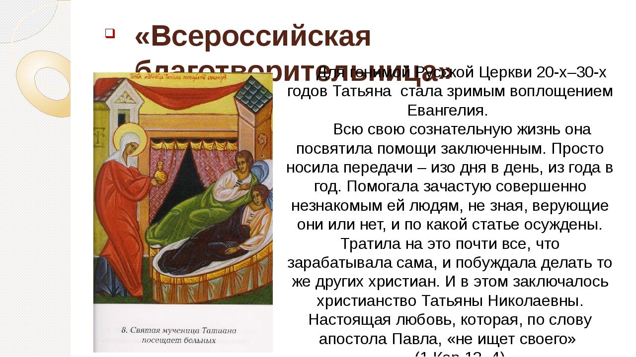 «Всероссийская благотворительница» Для гонимой Русской Церкви 20-х–30-х годов...