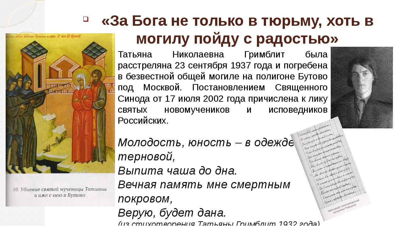 «За Бога не только в тюрьму, хоть в могилу пойду с радостью» Татьяна Николаев...