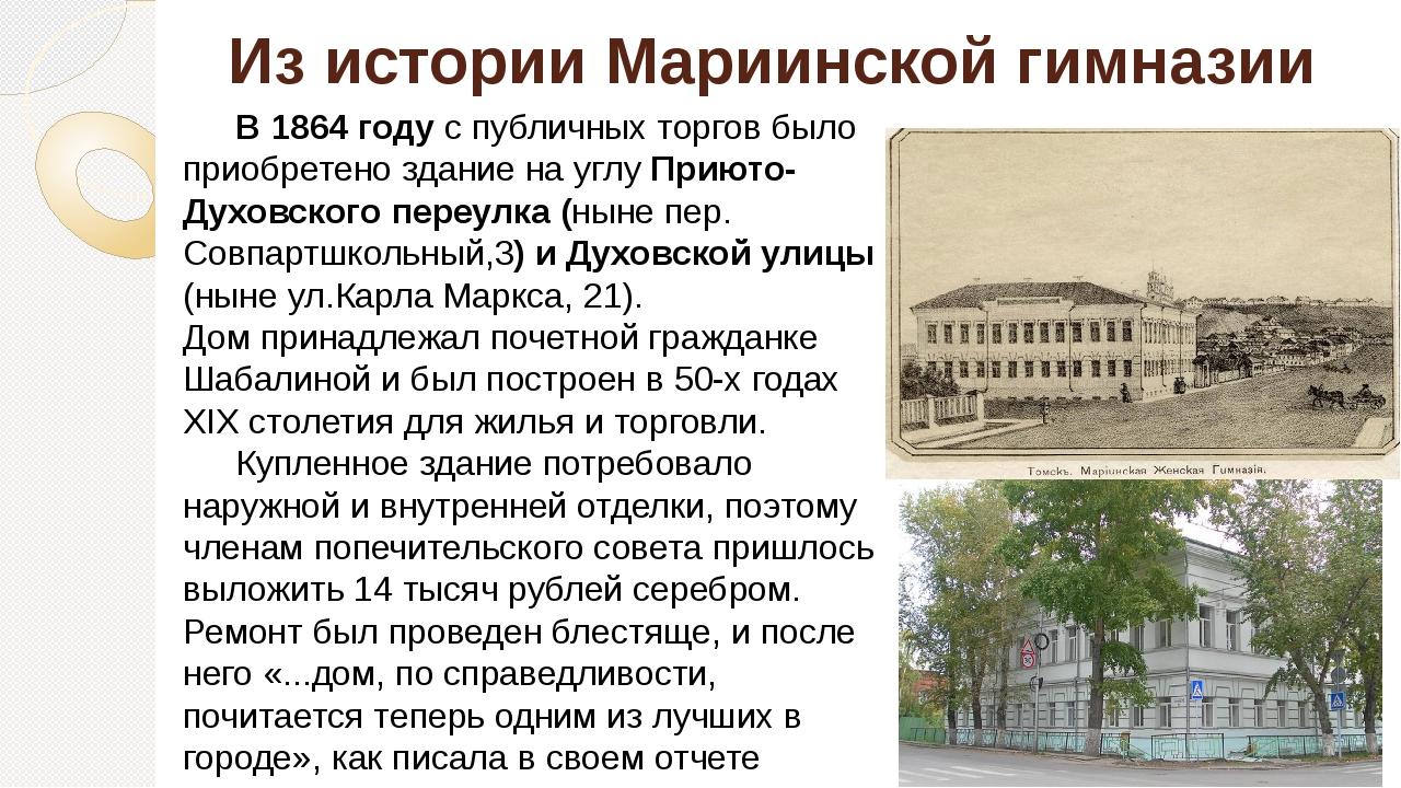 Из истории Мариинской гимназии В 1864 году с публичных торгов было приобретен...