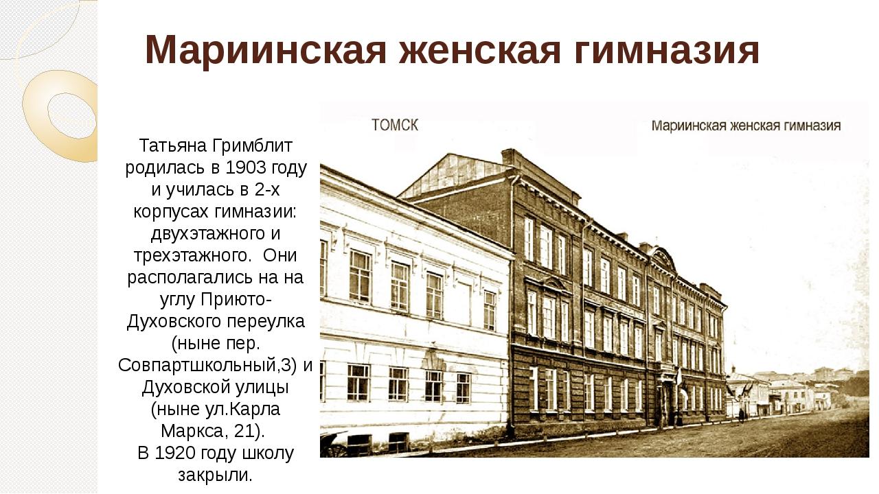 Мариинская женская гимназия Татьяна Гримблит родилась в 1903 году и училась в...