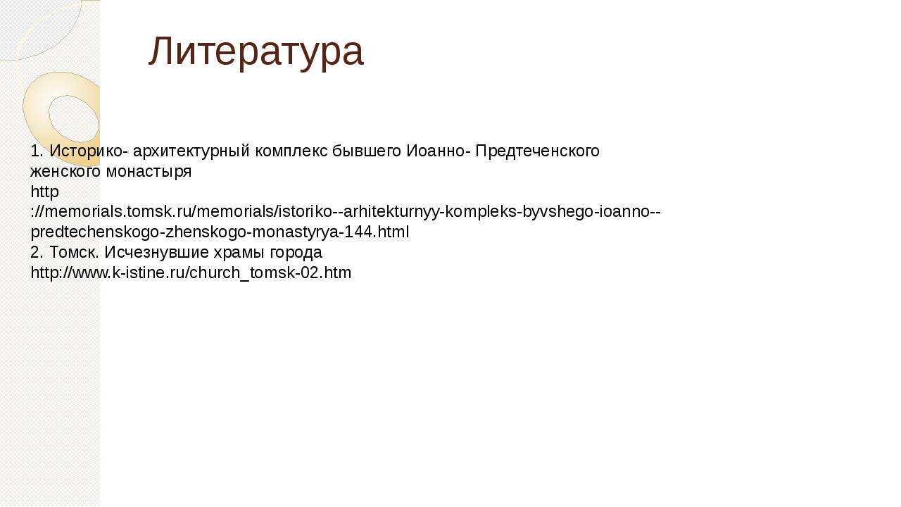 Литература 1. Историко- архитектурный комплекс бывшего Иоанно- Предтеченского...