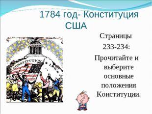 1784 год- Конституция США Страницы 233-234: Прочитайте и выберите основные п