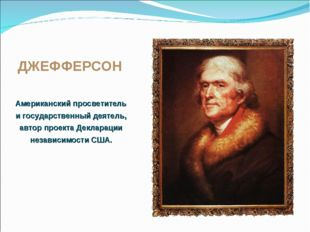 ДЖЕФФЕРСОН Американский просветитель и государственный деятель, автор проекта