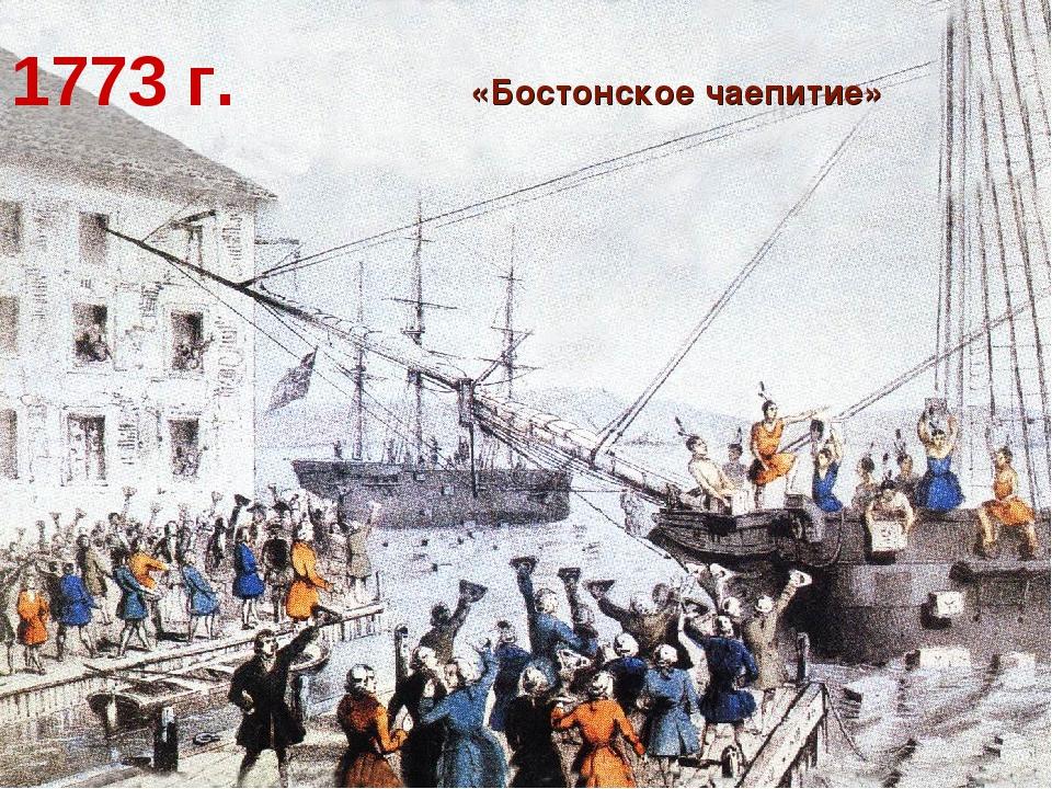 1773 г. «Бостонское чаепитие»