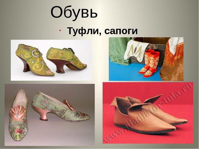 Обувь Туфли, сапоги