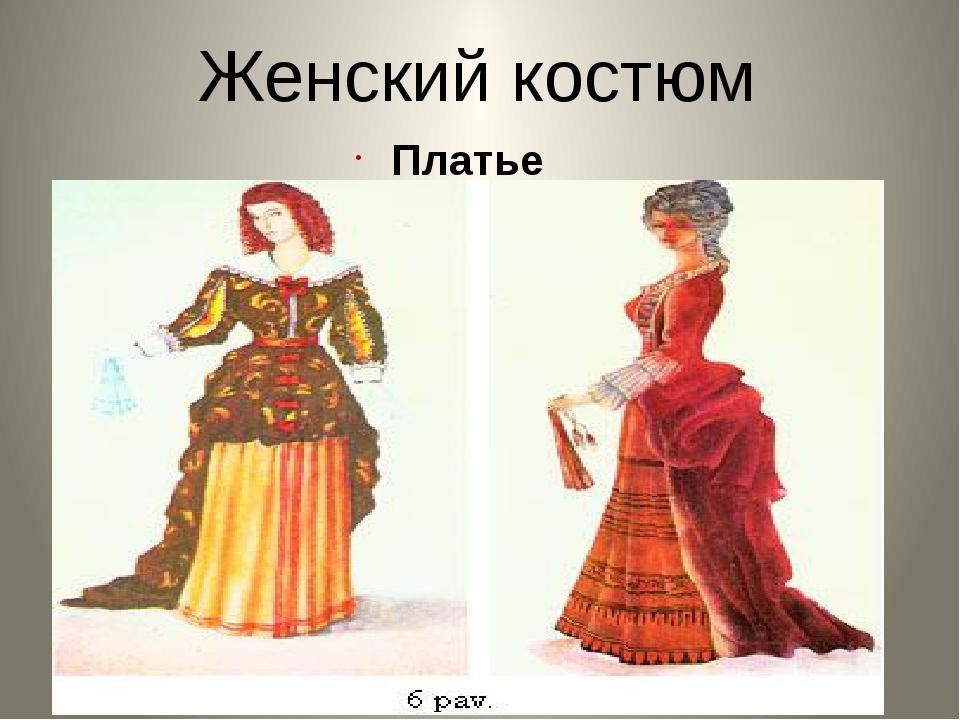 Женский костюм Платье ,аксессуары
