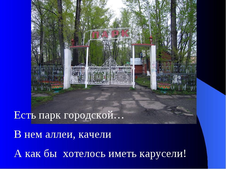 Есть парк городской… В нем аллеи, качели А как бы хотелось иметь карусели!