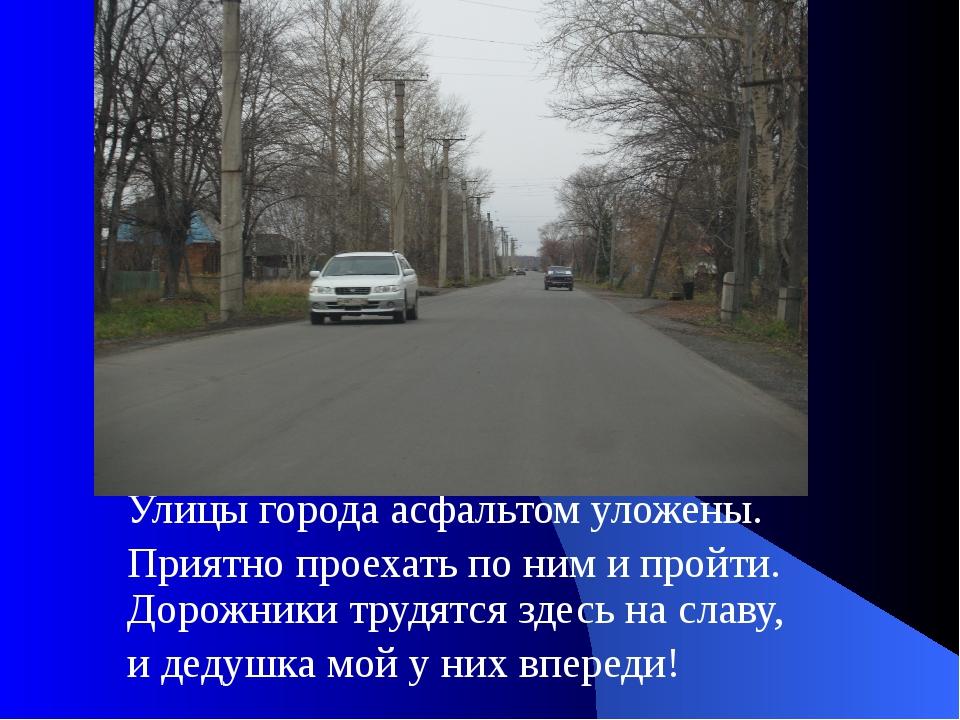 Улицы города асфальтом уложены. Приятно проехать по ним и пройти. Дорожники т...