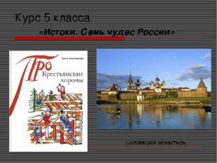 Курс 5 класса «Истоки. Семь чудес России» Соловецкий монастырь