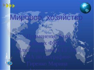 Мировое хозяйство «Применение базы данных ФИПИ Для подготовки к ЕГЭ и ГИА по