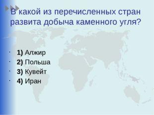 В какой из перечисленных стран развита добыча каменного угля? 1)Алжир 2)П