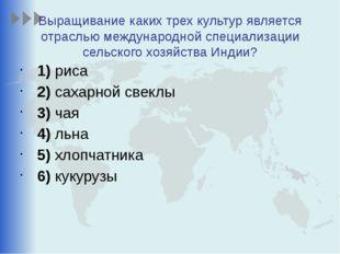 Выращивание каких трех культур является отраслью международной специализации