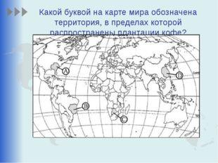 Какой буквой на карте мира обозначена территория, в пределах которой распрост