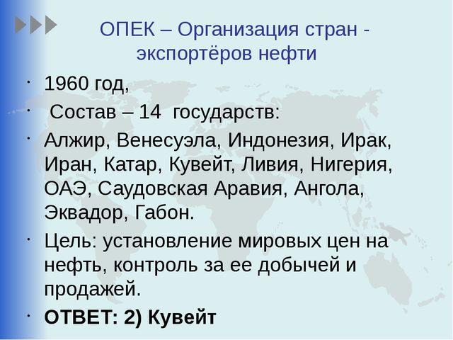 ОПЕК – Организация стран - экспортёров нефти 1960 год, Состав – 14 государст...
