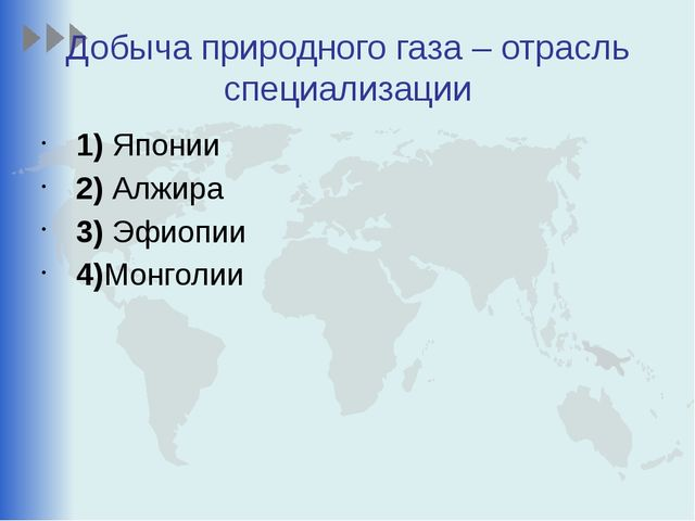 Добыча природного газа – отрасль специализации 1)Японии 2)Алжира 3)Эфио...