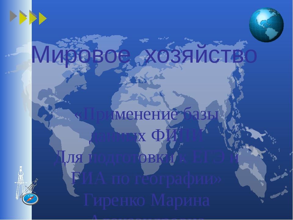 Мировое хозяйство «Применение базы данных ФИПИ Для подготовки к ЕГЭ и ГИА по...