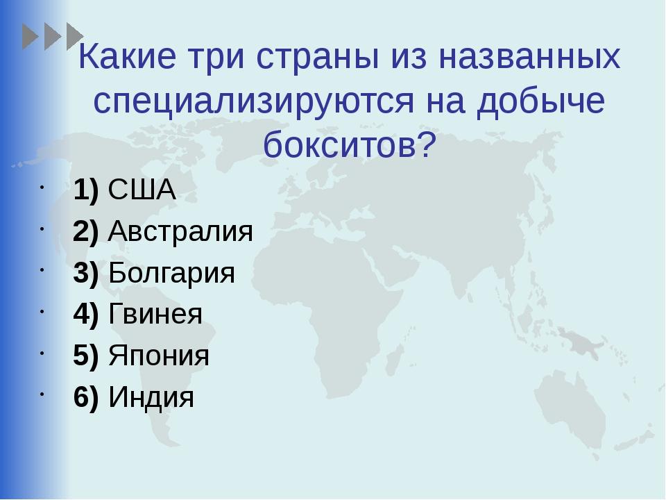 Какие три страны из названных специализируются на добыче бокситов? 1)США 2...