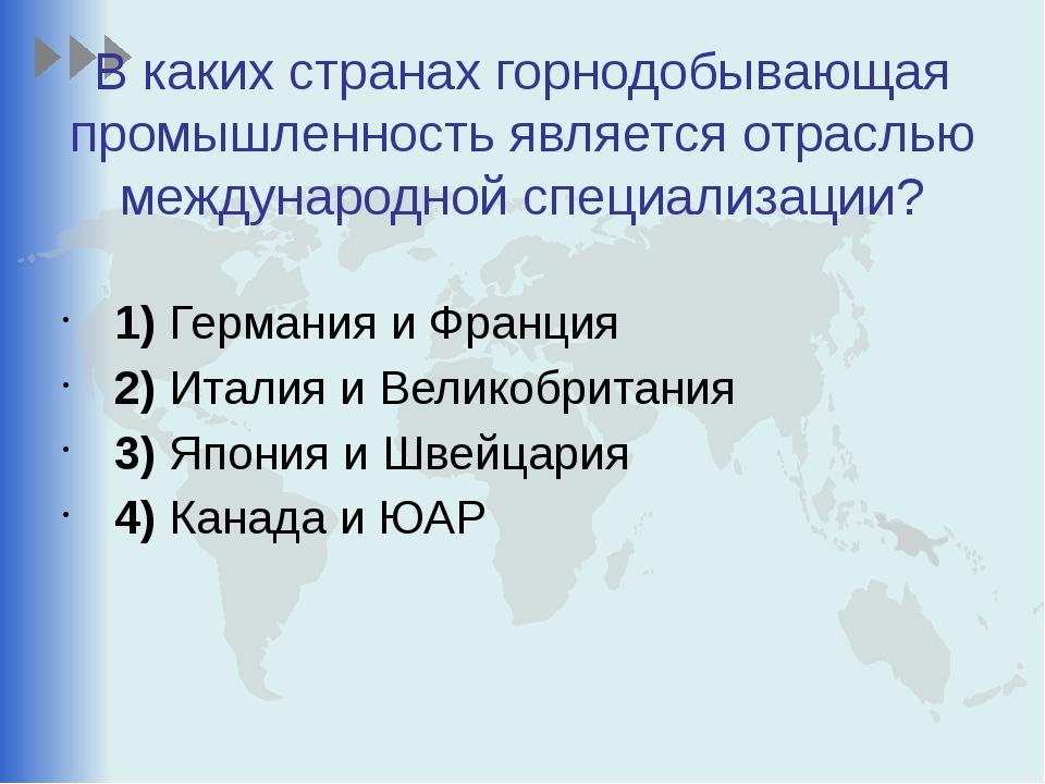 В каких странах горнодобывающая промышленность является отраслью международно...