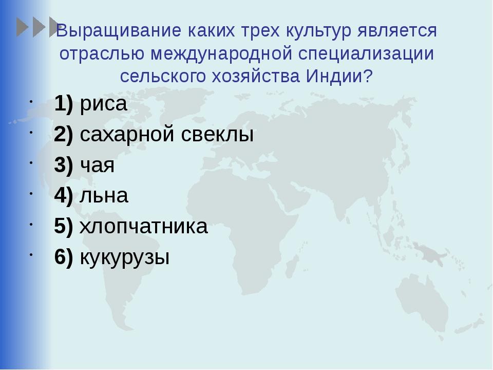 Выращивание каких трех культур является отраслью международной специализации...